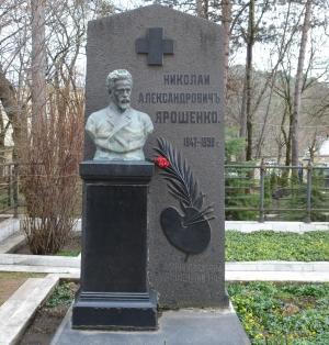 Кисловодск. Могила художника Ярошенко
