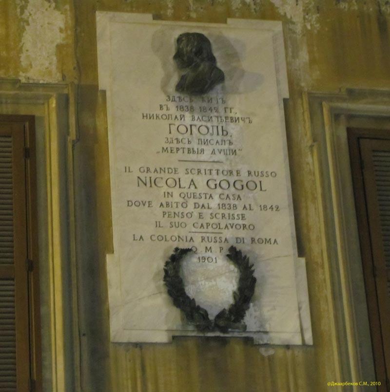 Мемориальная табличка Гоголя в Риме, на ул. Sistina, 125