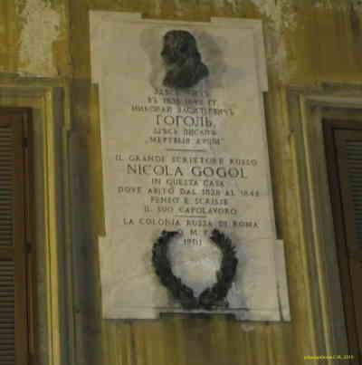 Мемориальная табличка о Гоголе в Риме, на ул. Sistina, 125