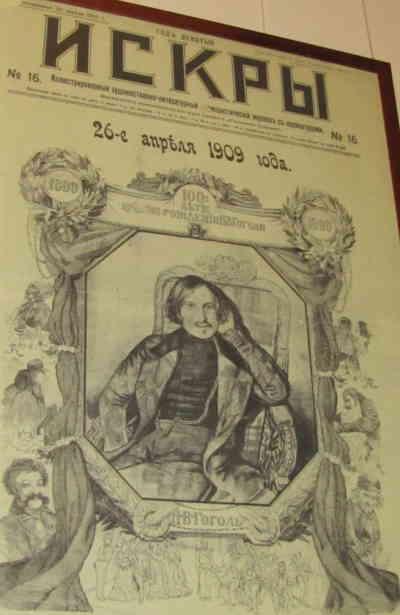 Номер на 100-летие со дня рождения Гоголя