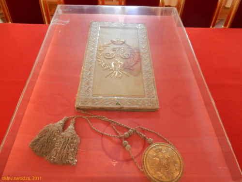Императорский памятный знак