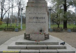 Надпись на обелиске. Место дуэли Пушкина у Черной речки (Санкт-Петербург)