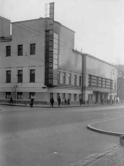 Театр им. Вахтангова (30-е годы) (Москва)