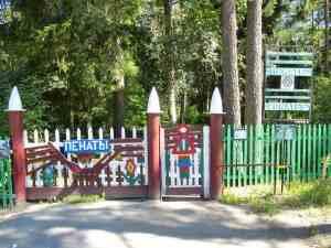 Ворота усадьбы Пенаты (Репино)