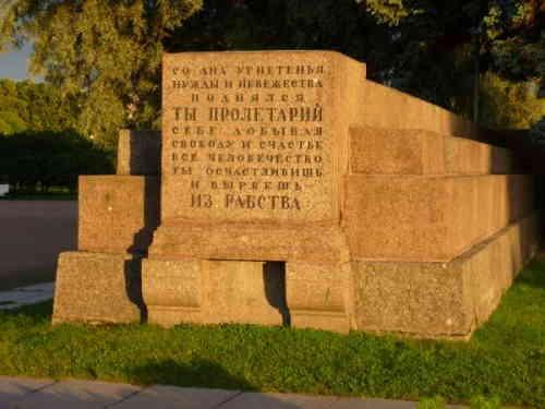 Мемориал памяти Жертв революции. Марсово поле (Санкт-Петербург)