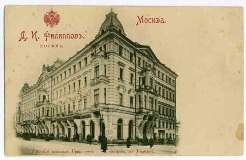 Центральная булочная на Тверской (начало 20 в.) (Москва)