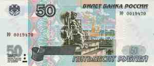 Лицевая сторона. Банкнота Банка России образца 1997 года номиналом 50 рублей