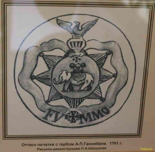 Герб семьи Ганнибал (Музей-усадьба Петровское)