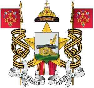 Герб города Смоленск