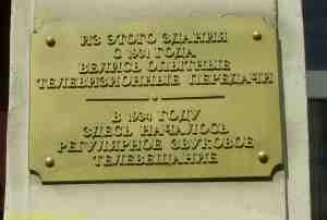 Памятная доска на здании Никольская улица, 7-9С4 (Москва)