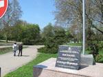 Дендропарк Победа (Одесса)