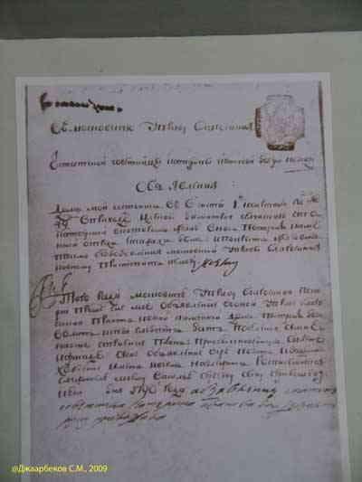 Елисеевский магазин. Объявление в газете о покупке участка для строительства здания (конец 18 века)