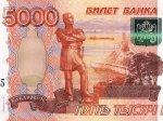 Хабаровск. Памятник Н. Н. Муравьеву-Амурскому на купюре 5000 рублей образца 1997 года