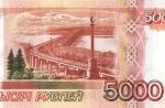 Хабаровск. мост через реку Амур в Хабаровске на купюре 5000 рублей образца 1997 года