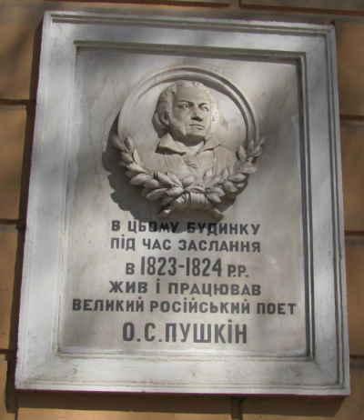 Мемориальная табличка (Одесса)