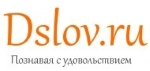 Логотип Dslov.ru