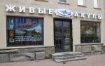 Москва, Улица Арбат, Музей истории Аквариумистики