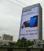 Москва. здание Гипропроект. Реклама Самсунг