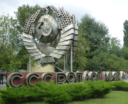Москва, Музеон