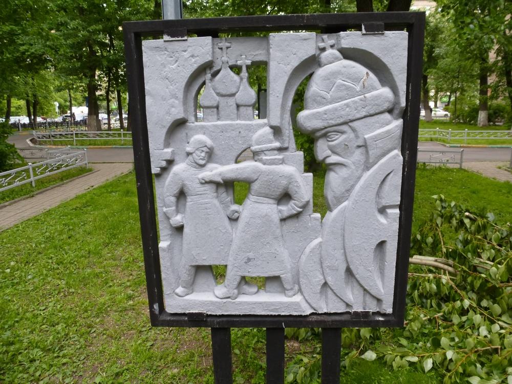 Москва. Сквер им. М. Лермонтова на Профсоюзной улице