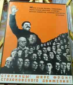 Агитплакат времен СССР