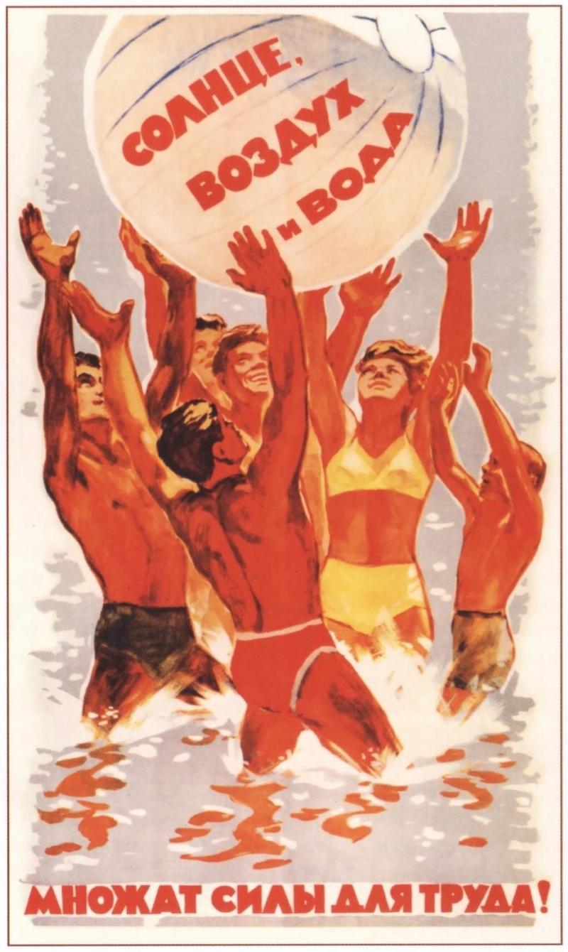 Плакат Солнце воздух и вода множат силы для труда