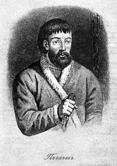 Е. И. Пугачев. Гравюра неизвестного художника, приложенная к «Истории пугачевского бунта» (Спб., 1834, ч. 1).