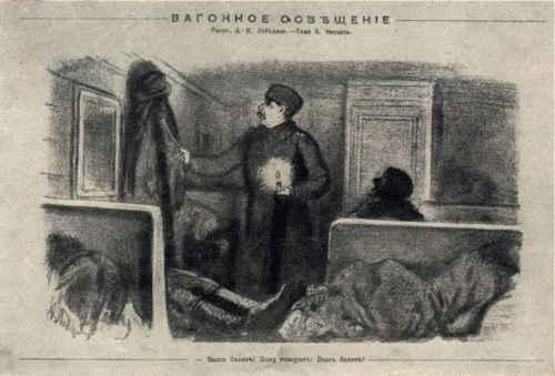 Ваш билет (художник А. И. Лебедев)