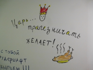 Ярославль. Ресторан Иоанн Васильевич