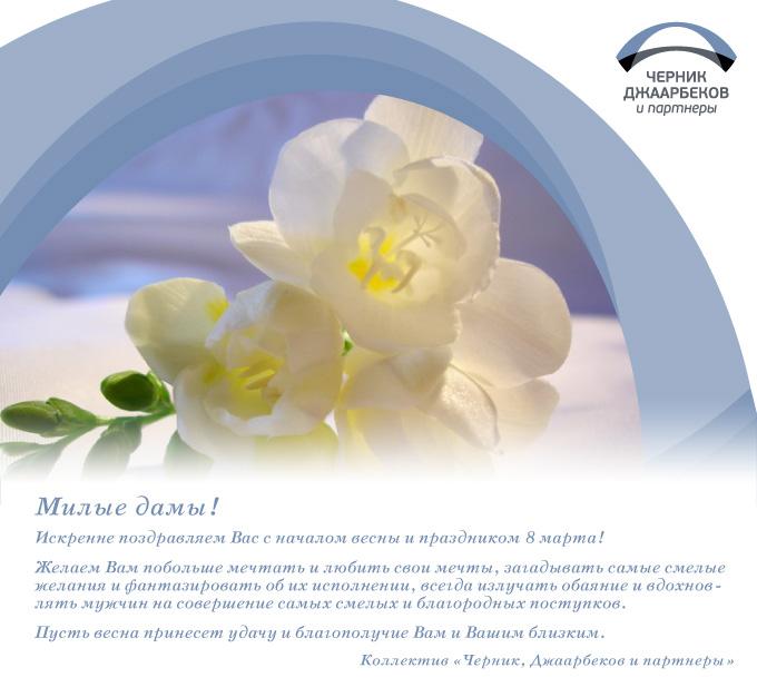 Поздравление с 8 марта в прозе марта