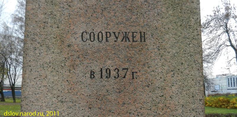 Место дуэли Пушкина у Черной речки. Обелиск