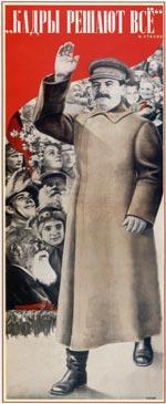 Кадры решают все (плакат в СССР)