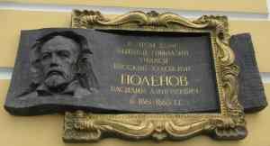 Памятные доски. Музей изобразительных искусств Республики Карелия (Петрозаводск)