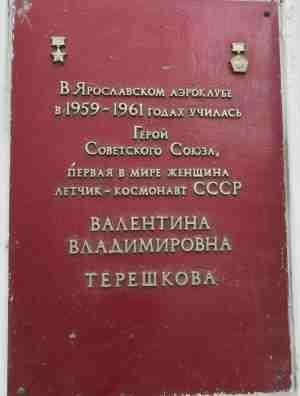 Здание бывшего Аэроклуба (Ярославль)
