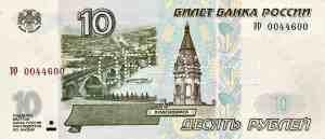 Лицевая сторона. Банкнота Банка России образца 1997 года номиналом 10 рублей