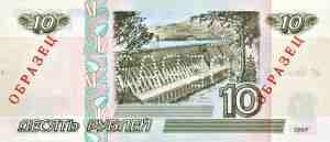 Обратная сторона. Банкнота Банка России образца 1997 года номиналом 10 рублей