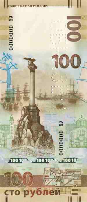 Лицевая сторона. Банкнота Банка России образца 2015 года номиналом 100 рублей