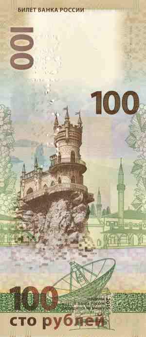 Обратная сторона. Банкнота Банка России образца 2015 года номиналом 100 рублей