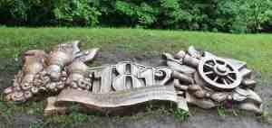 Памятный знак победы в войне 1812 года. Воробьевы горы (Москва)