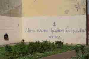 Санкт-Петербург, Улица Воскова, дом 1 (Место явления Пресвятой Богородицы)
