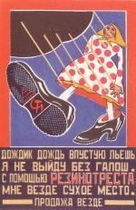 Плакат В. Маяковского (1923 г.)