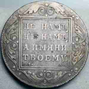 Монета 1 рубль с надписью Не нам, Господи, не нам, но имени твоему дай славу