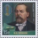 Плевако Федор Никифорович (почтовая марка 2013 г.)