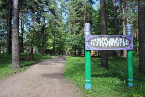 Пушкинские горы. Парк Лукоморье