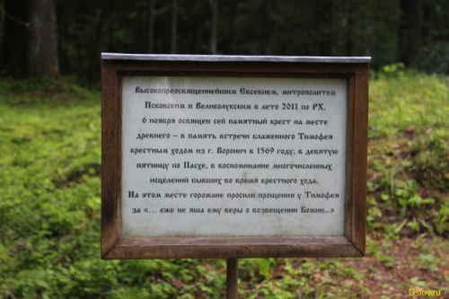 Пушкинские горы. Табличка Памятного креста в память встречи Блаженного Тимофея