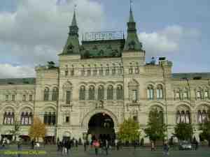 ГУМ (Москва)