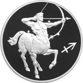 Монета Стрелец, три рубля (2003 г.), серебро