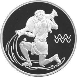 Монета Водолей, три рубля (2004 г.), серебро