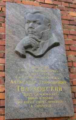 Памятная доска. Музей-квартира «А.Т.Твардовский в Смоленске» (Смоленск)