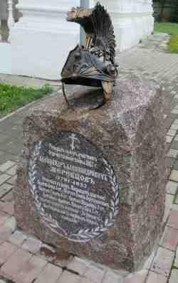 Памятник генерал-майору Александру Александровичу Жеребцову. Иоанно-Предтеченский монастырь (Вязьма)